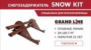Снегозадержатель Snow Kit Grand Line